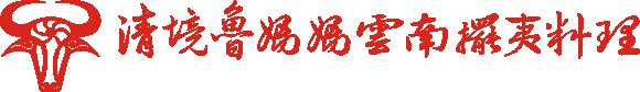 清境魯媽媽雲南擺夷料理〈餐廳官網〉